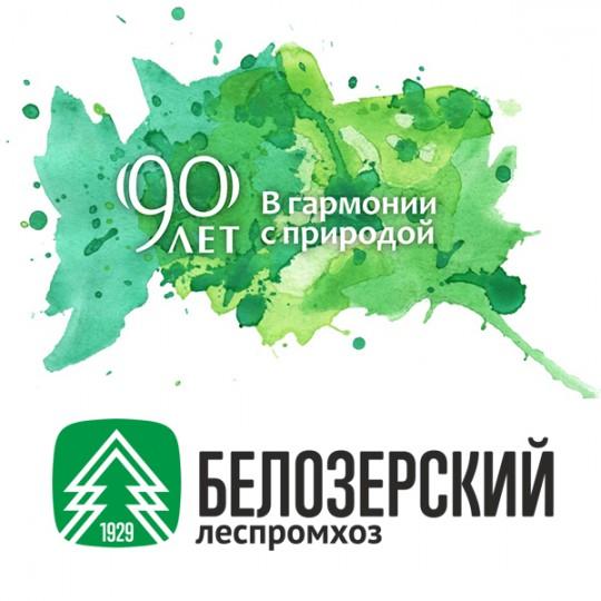 90 лет Белозерскому леспромхозу